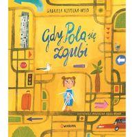 Książki dla dzieci, GDY POLA SIĘ ZGUBI