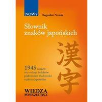 Językoznawstwo, Słownik znaków japońskich (opr. miękka)