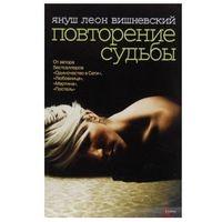 Książki do nauki języka, LR Wiśniewski, Powtorienie sudby (Los powtórzony) (opr. miękka)
