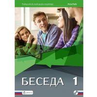 Książki dla dzieci, Beseda 1 zeszyt ćwiczeń (opr. broszurowa)