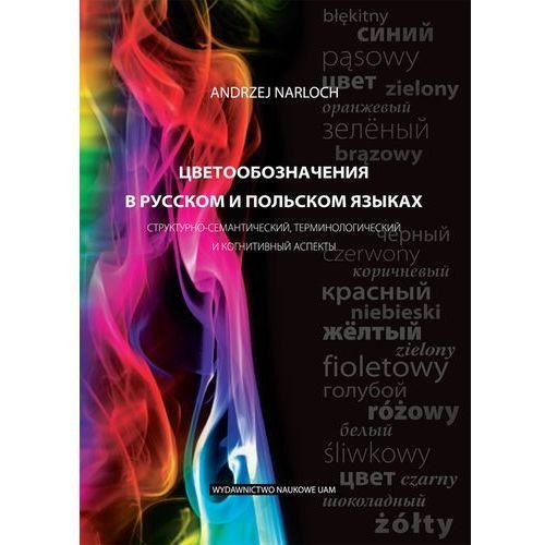 Językoznawstwo, Swietowoznaczenija w ruskom i polskom jazykach (opr. miękka)